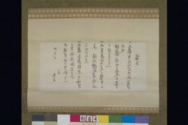 薩長芸三藩盟約書草稿 | 京都大...