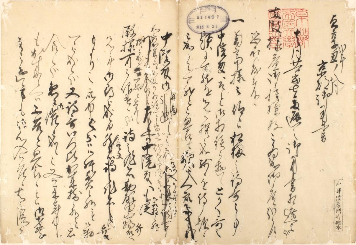 文学研究科所蔵重要文化財『大日本史編纂記録』第6冊から第10冊、第21 ...