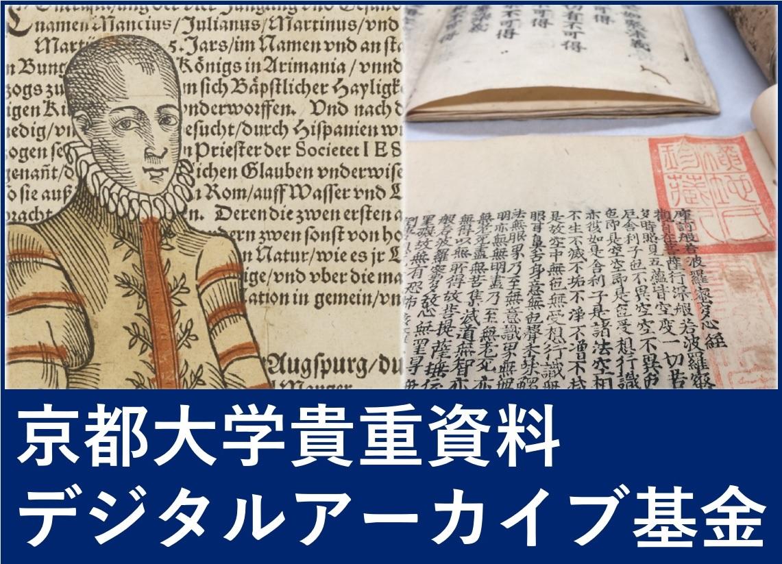 京都大学貴重資料デジタルアーカイブ基金
