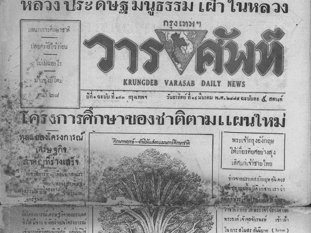 Krungdeb Varasab Daily News (RB00000072)