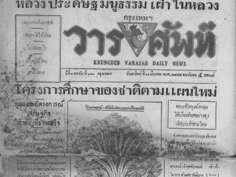 Thai Newspaper Collection during World War II (CSEAS)