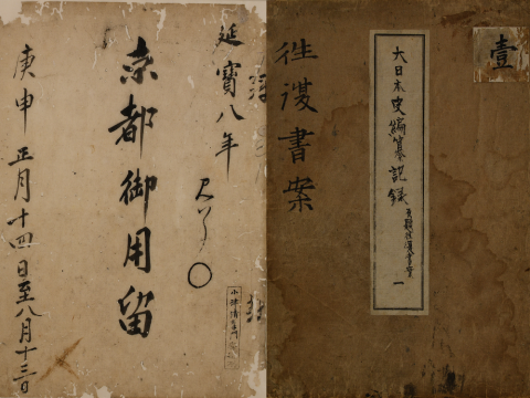 Important Cultural Property - Dainihonshi hensan kiroku (G.S. Letters)